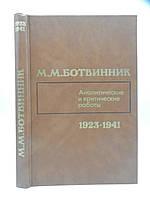 Ботвинник М.М. Аналитические и критические статьи (1923 – 1941) (б/у). , фото 1