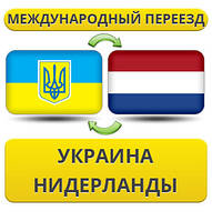 Международный Переезд Украина - Нидерланды - Украина