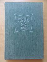 Зарубежная литература XX века. 1945-1980. Хрестоматия