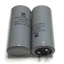 Пускові конденсатори 300 V