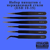 Набор пинцетов с нержавеющей стали (ESD 10-15)
