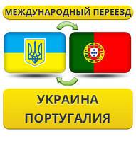 Международный Переезд Украина - Португалия - Украина