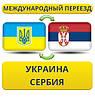 Международный Переезд Украина - Сербия - Украина