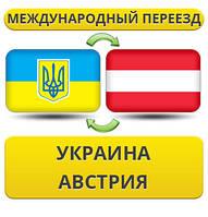 Международный Переезд Украина - Австрия - Украина