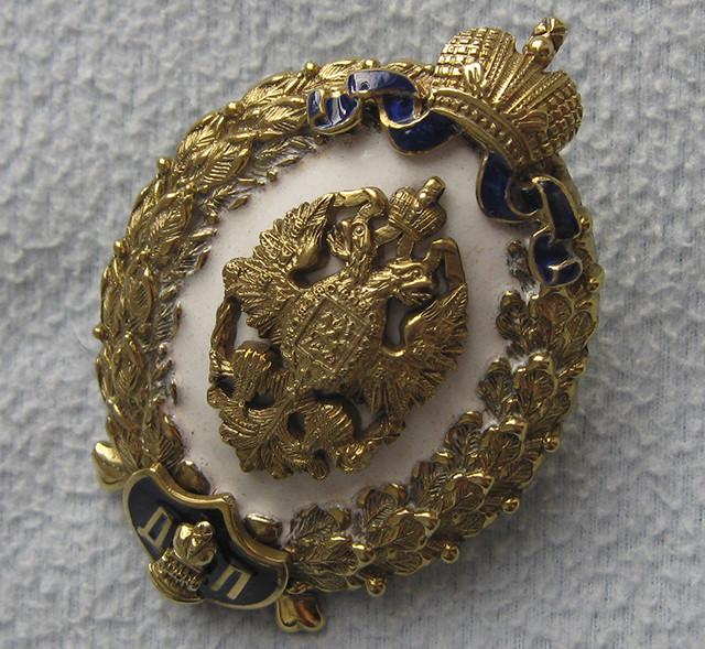 Знак для окончивших Демидовский лицей в Ярославле 2 й тип, Копия,награды царской армии