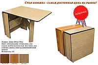Стол -книжка НОВИНКА. разные цвета
