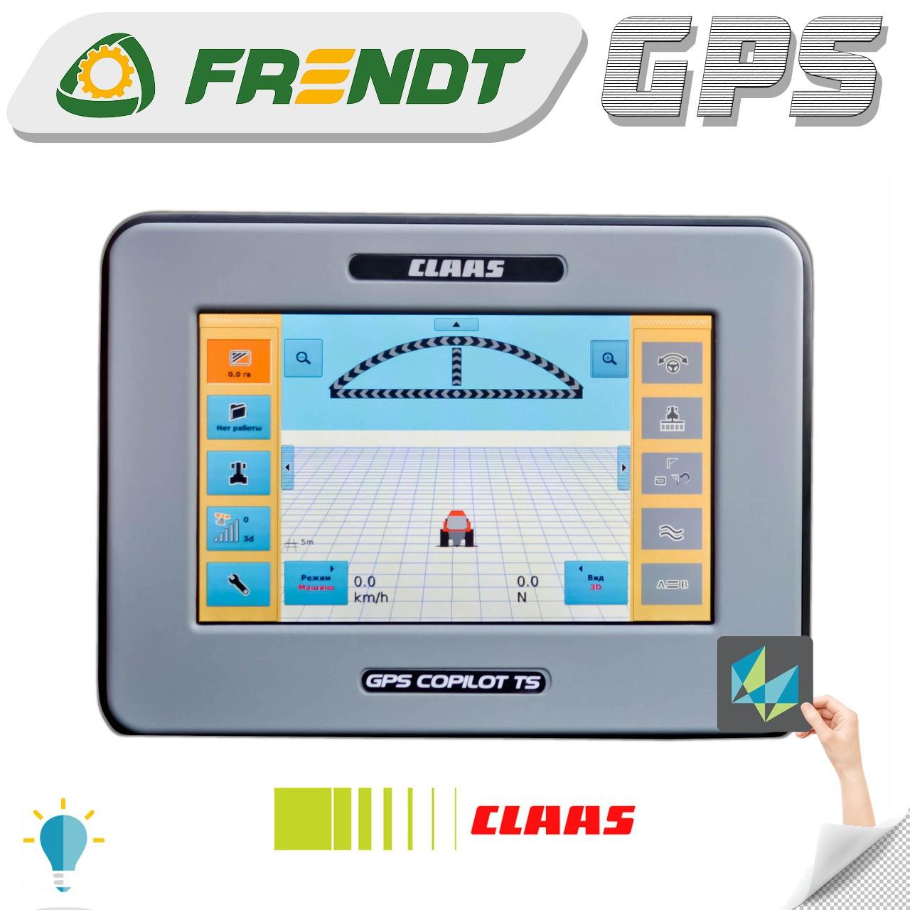Gps навігатор для трактора (навігатор для поля, сільгосп навігатор) CLAAS gps copilot TS