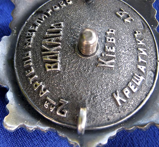 Знак об окончании 1-го Киевского Константиновского военного училища, Копия, знаки царской россии