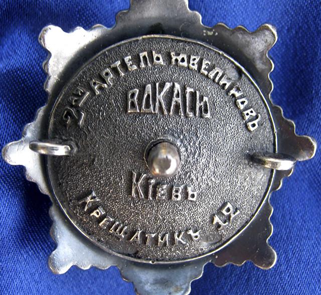 Знак об окончании 1-го Киевского Константиновского военного училища, Копия, награды царской армии