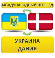 Международный Переезд Украина - Дания - Украина