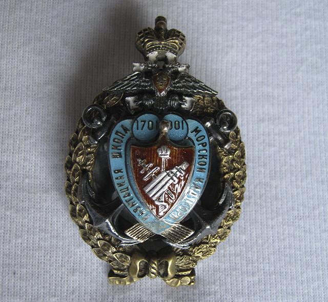 Знак об окончании Морского кадетского корпуса в Санкт-Петербурге, Копия,награды царской россии
