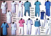 Новая коллекция медицинской одежды, спецодежды для поваров, обслуживающего персонала.
