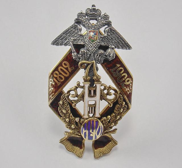 Юбилейный знак Императорского Человеколюбивого общества, Копия,награды российской империи