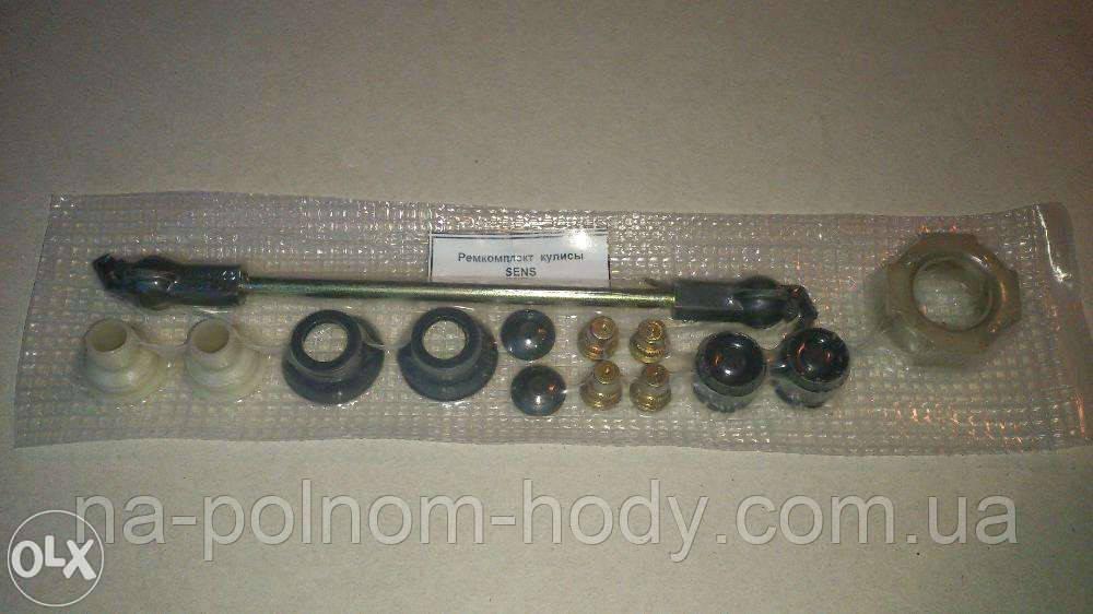 Ремкомплект кулисы КПП daewoo Sens(не полный комплект)