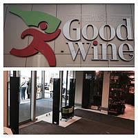 Флагманский супермаркет Good Wine Киев, Мечникова, 9 Антикражка Triumph Panther