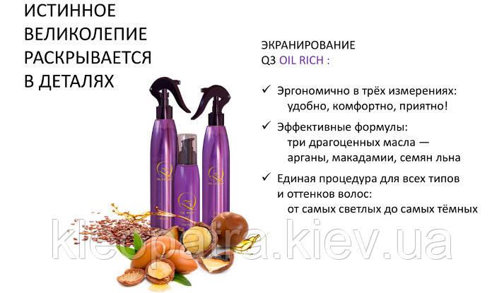 Экранирование для волос Estel Q3 Oil Rich, фото 1