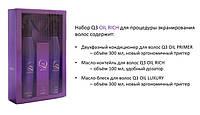 Эстель экранирование волос Estel Q3 Oil Rich