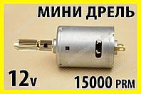 Мини электродрель №380-1 дрель 12V цанговый патрон 1,6-2,3 гравёр цанга сверло Dremel