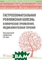 Ших Е. Гастроэзофагеальная рефлюксная болезнь: клинические проявления, медикаментозная терапия