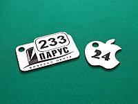 Номерок для шафок фігурний 40х40 мм, односторонній (Кільце: Без кільця для ключів; Колір: Білий/чорний;), фото 1