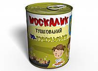 Москалик тушкований по-гуцульски - подарок с Украины :) Вкусная тушенка