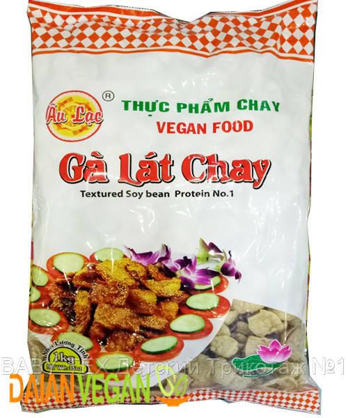 Соевое мясо (Курица) премиум качества Ga Lat Chay Au Lac Vegan Food 100г (Вьетнам)