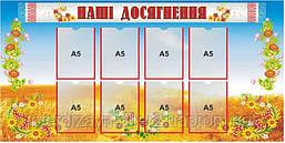 Стенд Наші досягнення в українському стилі