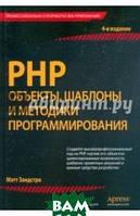 Зандстра Мэтт PHP. Объекты, шаблоны и методики программирования