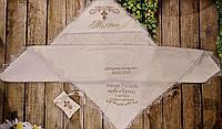 Крыжма для крещения махровая именная с вышивкой  80*90 см