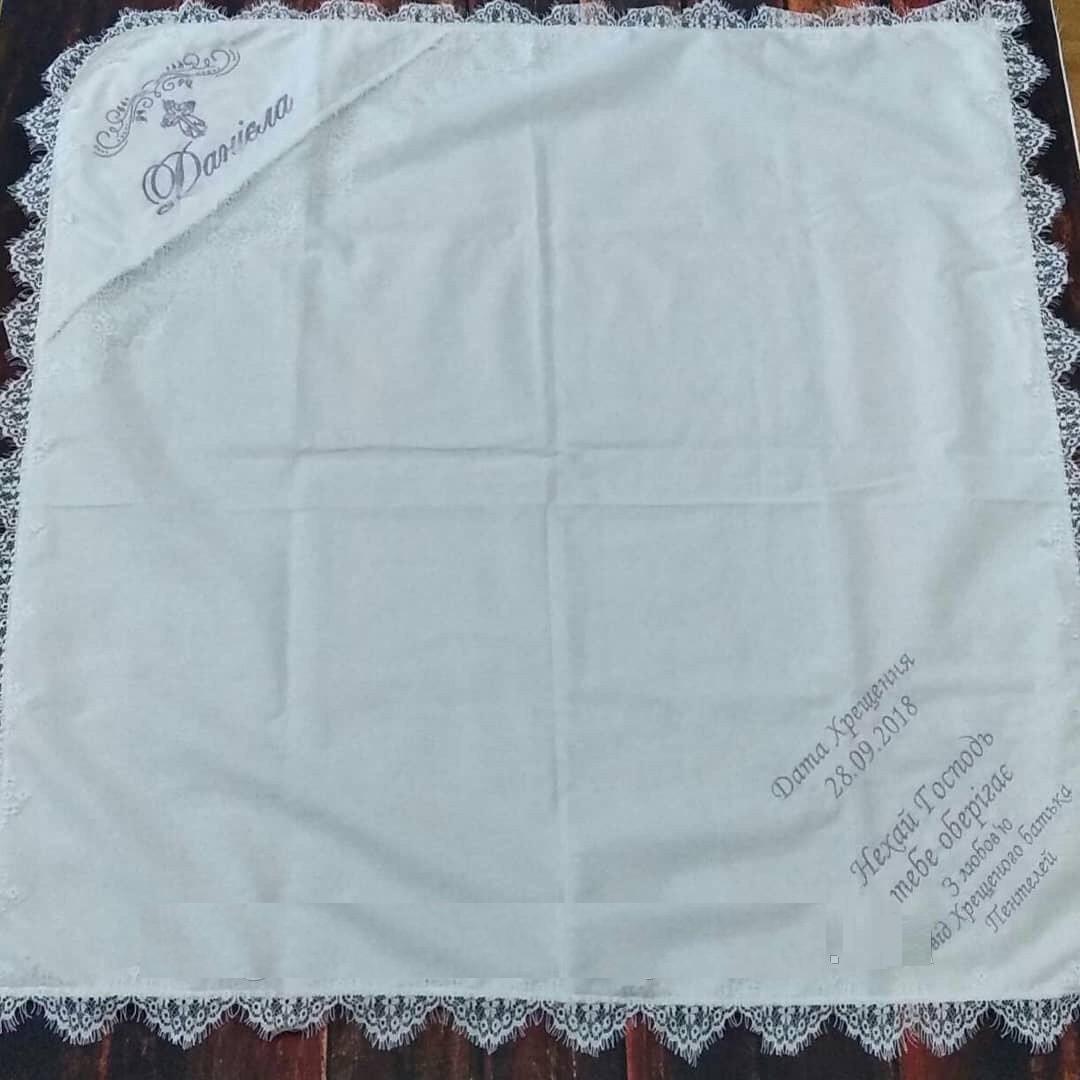 Крыжма   крестильная  с вышивкой  имени и кружевом