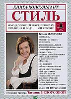Татьяна Белоусова Стиль: о моде, хорошем вкусе, правилах приличия и подлинной красоте