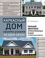 Вадим Пономаренко Каркасный дом своими руками за один сезон. Полный комплекс строительных работ от проекта до отделки
