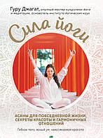 Гуру Джагат Сила йоги. Асаны для повседневной жизни, секреты красоты и гармоничных отношений