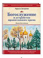 Лариса Захарова Богослужение и устройство православного храма. Книга для чтения