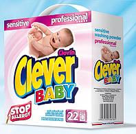 CLEVER BABY нежный стиральный гипоаллергенный порошок 2,2кг