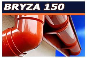 Водосточная система BRYZA 150