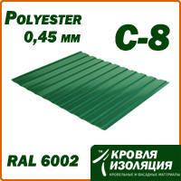 Профнастил С-8; 0,45 мм; светло-зеленый