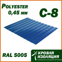 Профнастил С-8; 0,45 мм; синий