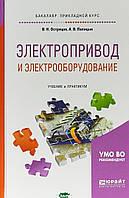 Острецов В.Н. Электропривод и электрооборудование. Учебник и практикум для прикладного бакалавриата