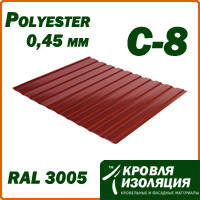 Профнастил С-8; 0,45 мм; темно-красный
