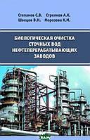 Степанов С.В. Биологическая очистка сточных вод нефтеперерабатывающих заводов