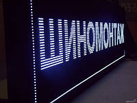 Реклама Бегущая строка LED WI-FI 168-40 см Белые светодиоды