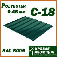 Профнастил С-18; 0,45 мм; зеленый