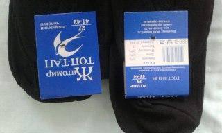 Носки Мужские Топ Тап размер 31 (45-46)