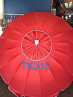 Зонт круглый 3.0 м для пляжа, торговый, садовый, с напылением и клапаном, плотная ткань, 16 спиц, чехол