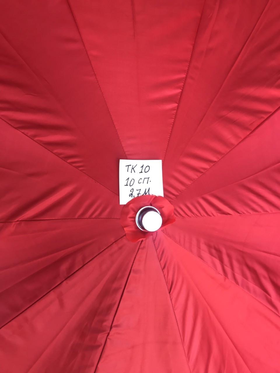 Зонт круглый усиленный 2.7 м для пляжа, торговый, садовый, с напылением , брезент, 10 спиц, чехол