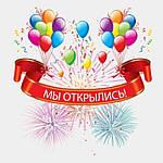 Знижки тривають 10% всім гостям на весь товар у нашому магазині за адресою Новосельського 47.