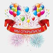 Скидки продолжаются 10% всем гостям на весь товар в нашем магазине по адресу Новосельского 47.