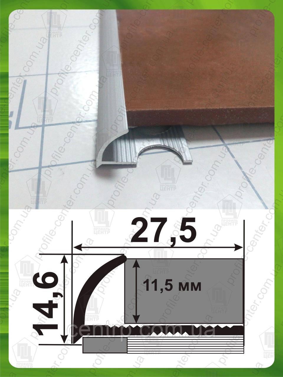 Наружный алюминиевый угол для плитки до 12 мм  L-2,7м. НАП 12