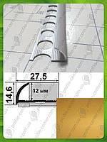 Наружный алюминиевый угол для плитки до 12 мм  L-2,7м. НАП 12 Золото (анод)